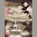 Panda chinois 01 30x40cm